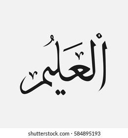Gambar Kaligrafi Asmaul Husna Al Alim - Contoh Kaligrafi