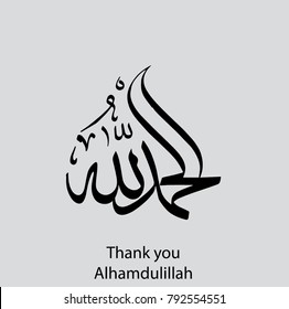 Alhamdulillah images stock photos vectors shutterstock alhamdulillah thank you arabic calligraphy vector arts thecheapjerseys Gallery