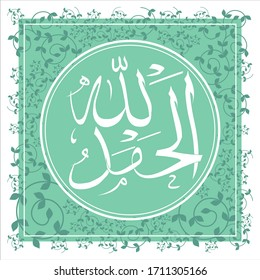 Alhamdulillah. Vector of Arabic Calligraphy.  Meaning: Praise be to Allah. EPS 10 vector drawing
