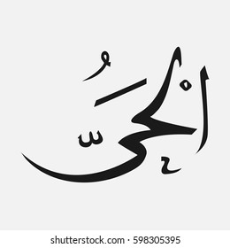 AL-HAYY name of God of islam - Allah in Arabic Writing , God Name in Arabic