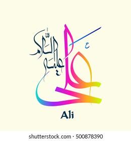 Ali, beautifully written in Arabic calligraphic style