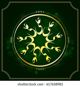 Ali, circular pattern written in Farsi Calligraphy style.
