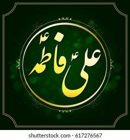 Ali and Fatima, written in beautiful Farsi calligraphic style