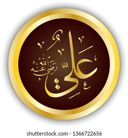 """Ali ibn Abi Ṭalib or Hazreti Ali in Turkish was cousin and son-in-law of  prophet Muhammad, and fourth of the """"rightly guided"""" (rashidun) caliphs. His name in round form. Vektoral."""