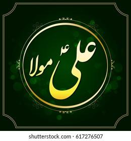 """Ali Mola, translated as """"Lord Ali"""" written in beautiful Farsi calligraphic style"""