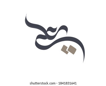 Ali written in Arabic Calligraphy.