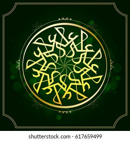 Ali, written in Kufi calligraphy style in an amazing round pattern.