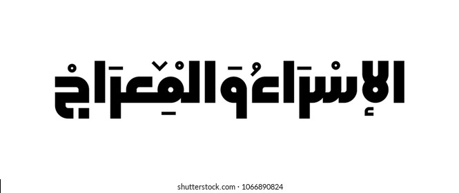 Al-Israa and Al-Meraaj - the journey of prophet Muhammad from Mecca to Jerusalem - 2018 arabic typography square kufic style Islamic Vector