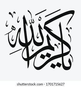 Al-Karim. The Generous. Arabic, Islamic sacred calligraphy to the glory of Allah