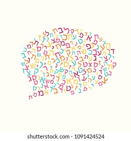 All letters of Hebrew alphabet, Jewish ABC background. Hebrew letters wordcloud. Speech bubble as a symbol of conversation, ask and answer, Vector illustration.