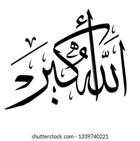 """Allah Akbar"" Arabic Calligraphy"