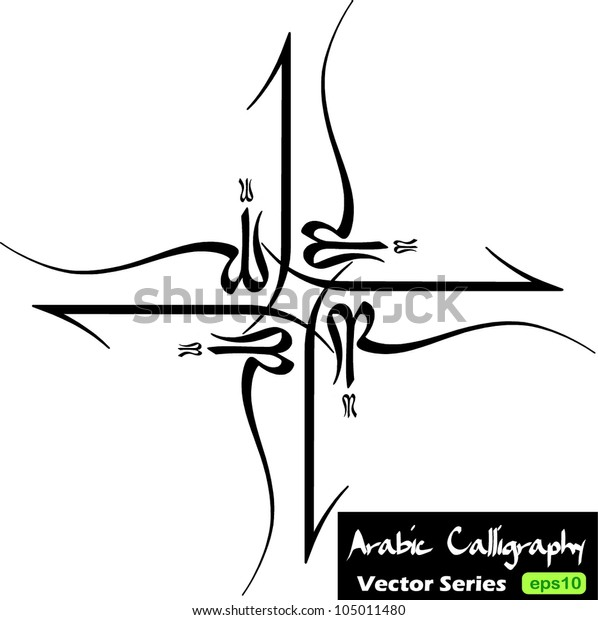 Allah Arabic Calligraphy Which Muslims God Stock Vector (Royalty