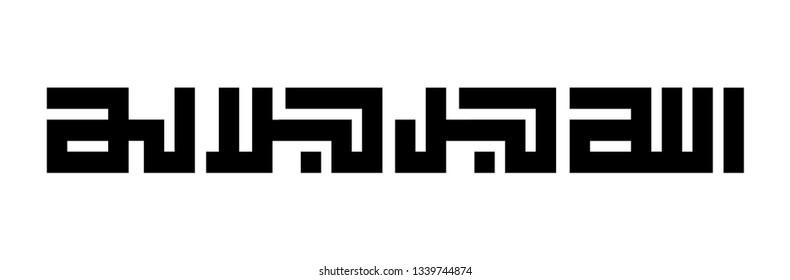"""Allah Gala Galaluh"" Arabic Calligraphy"
