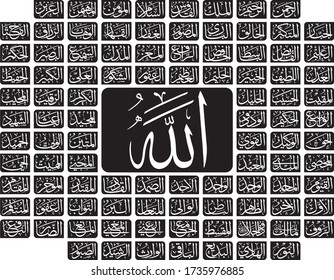 ALLAH IS GREAT ,100 NAEMES OF ALLAH,