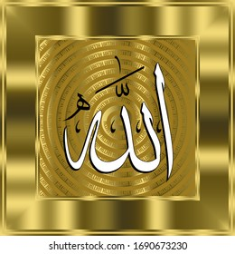 Allah, The Greatest Name. Vector drawing. Every name has a different meaning. It can be used as wall panel, greeting card, banner.