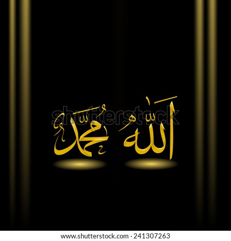 allah muhammad stock vector royalty free 241307263 shutterstock