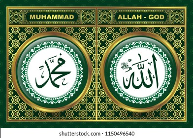 Allah & Muhammad Arabic Calligraphy Gold Frame