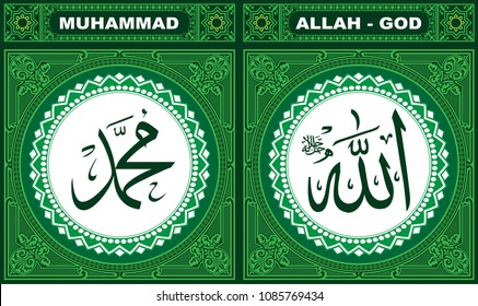 Allah & Muhammad Arabic Calligraphy with round green frame