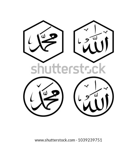 allah muhammad names template stock vector royalty free 1039239751