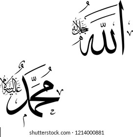Allah and Muhammed name in Islamic calligraphy.