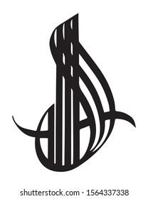 Allah Name Islamic Sign Vector