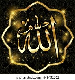 Allah ke name images