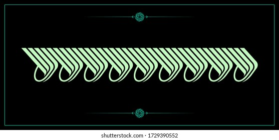 Allah and zikr. Vector drawing. Every name has a different meaning. It can be used as wall panel, greeting card, poster.  Allah, The Greatest Name