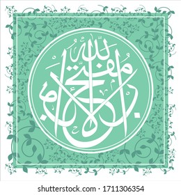 Allahu Mufettihul Ebvab. It says arabic. Translate: Allah opens all doors.