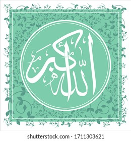 Allahuakbar. Meaning: Allah is the greatest. EPS 10 vector drawing