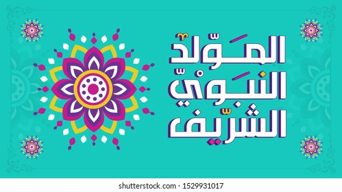 "Al-Mawlid Al-Nabawi Al-sharif. Translated: ""The honorable Birth of Prophet Mohammad"" Arabic Calligraphy"