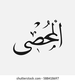 AL-MUHSI name of God of islam - Allah in Arabic Writing , God Name in Arabic