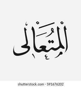 AL-MUTAALI name of God of islam - Allah in Arabic Writing , God Name in Arabic