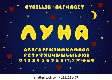 Alphabet cartoon design, moon style. Russian Letters, numbers and punctuation marks. Font vector typography. EPS 10