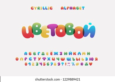 Alphabet cartoon design. Word color. Russian Letters, numbers and punctuation marks. EPS 10