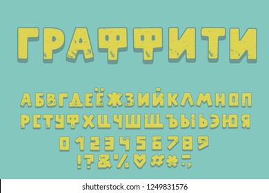 Alphabet graffiti design. Word graffiti. Russian Letters, numbers and punctuation marks. EPS 10