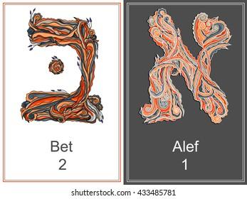 Alphabet Hebrew alef, bet orange.