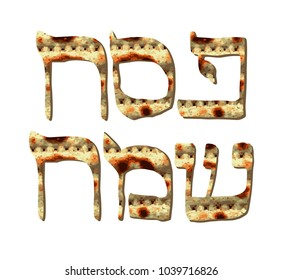 Alphabet Hebrew Passover matzah. Inscription Pesach Sameach in Hebrew translated Happy Passover. Calligraphy font. Jewish Easter. Texture matzo. Vector illustration on isolated background.