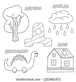 Alphabet letter with russian alphabet letters - D. pictures of the letter - coloring book for kids - house, rain, dinosaur, tree