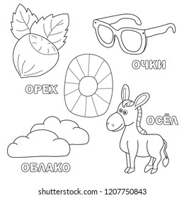 Alphabet letter with russian alphabet letters - O. pictures of the letter - coloring book for kids - nut, cloud, donkey, glasses
