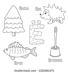 Alphabet letter with russian alphabet letters. pictures of the letter - coloring book for kids - ruff, brush, hedgehog, tree