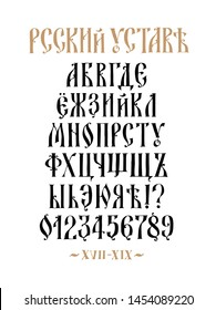 The alphabet of the Old Russian font. Vector. Inscription in Russian. Neo-Russian style 17-19 century. All letters are inscribed by hand, arbitrarily. Stylized under the Greek or Byzantine charter.