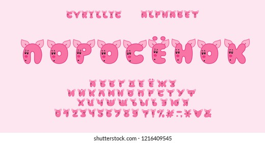 Alphabet piggy design, cartoon style. Word piggy. Uppercase Russian letters, numbers and punctuation marks. Font vector typography. Layered EPS 10