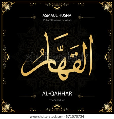 The most beautiful 99 names of Allah Asma ul husna t