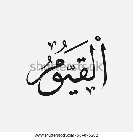 qayyum name