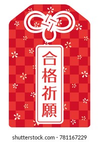 "Amulet of praying for passing the exam./""Pray for pass"" is written in Japanese."