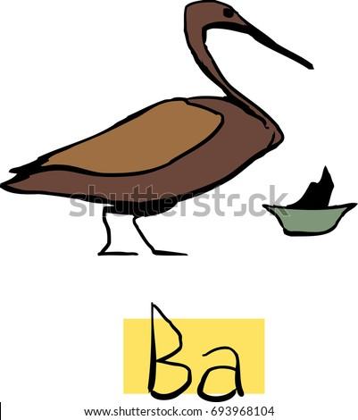 Ancient Egyptian Bird Symbol Representing Vital Stock Vector