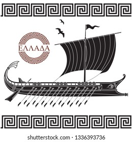 Ancient Hellenic design, ancient greek sailing ship galley - triera and greek ornament meander, isolated on white, vector illustration