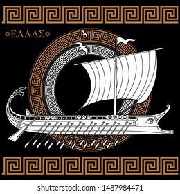 Ancient Hellenic helmet, ancient greek sailing ship galley - triera and greek ornament meander, isolated on black vector illustration