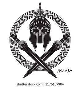 Ancient Hellenic helmet, two crossed ancient Greek swords and greek ornament meander, isolated on white, vector illustration