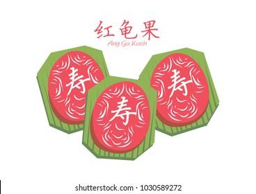 Ang Ku Kueh Chinese Traditional Pastry with Longevity Word Vector Illustration